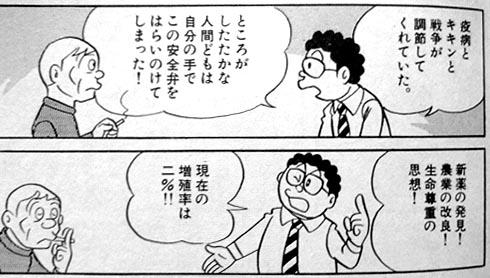 SF短編 間引き 疫病 飢饉 戦争 新薬 農業 増殖率.jpg