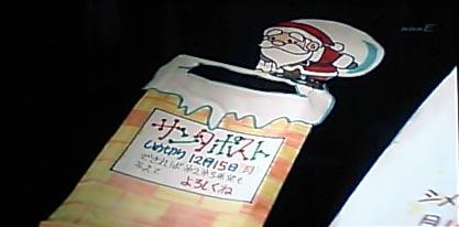NHK こだわり人物伝 藤子・F・不二雄 サンタポスト.jpg