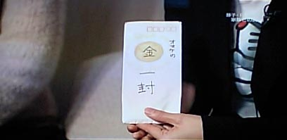 NHK こだわり人物伝 藤子・F・不二雄 パパの四次元ポケット オマケの金一封.jpg