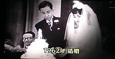 NHK こだわり人物伝 藤子・F・不二雄 結婚 挙式.jpg