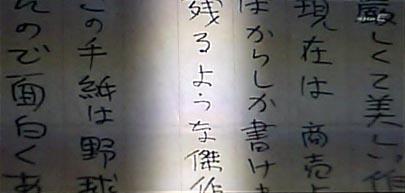 NHK こだわり人物伝 藤子・F・不二雄 手紙 残るような傑作.jpg