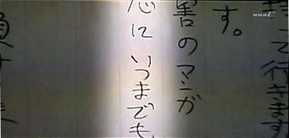 NHK こだわり人物伝 藤子・F・不二雄 手紙 心にいつまでも.jpg