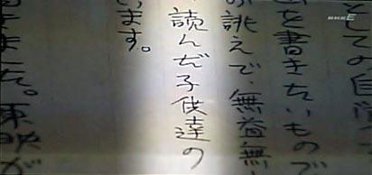 NHK こだわり人物伝 藤子・F・不二雄 手紙 読んだ子供達の.jpg