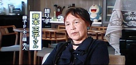 NHK こだわり人物伝 藤子・F・不二雄 藤本正子夫人 語り手.jpg