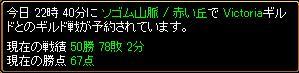 2011年5月23日対戦相手.jpg