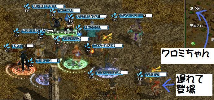 2011年5月25参加メンバー.jpg