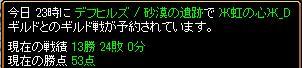 2011年5月27日対戦相手.jpg