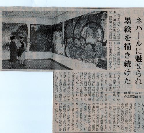 新聞記事(神戸新聞)