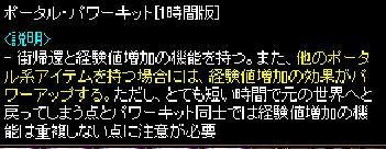 パワキ.JPG