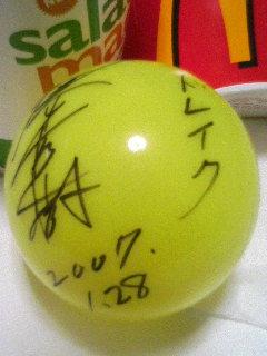 大介ボール(2)