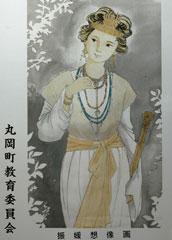 継体天皇の母振姫の想像図=丸岡町教育委員会