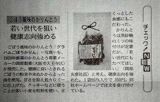 日経新聞チェックナウ