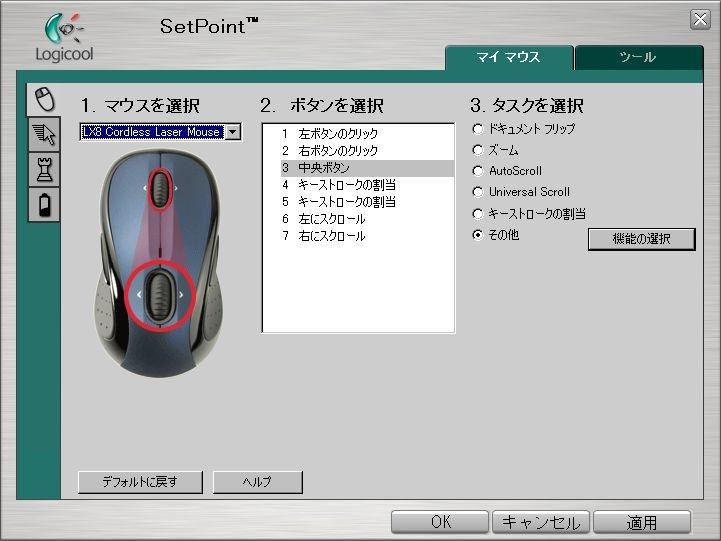 LX8の設定画面