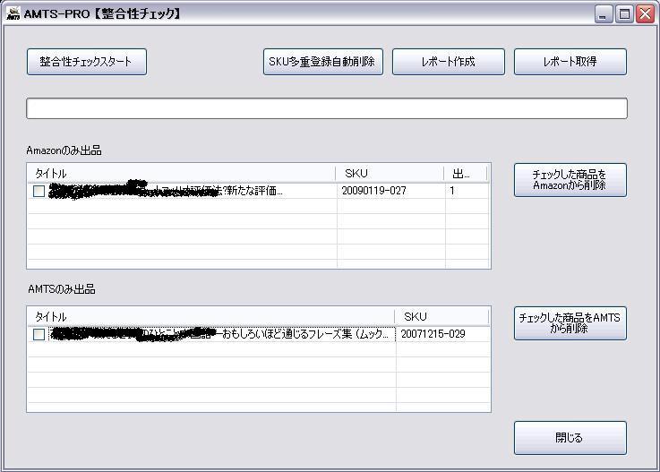 AMTS整合性チェック090326.JPG