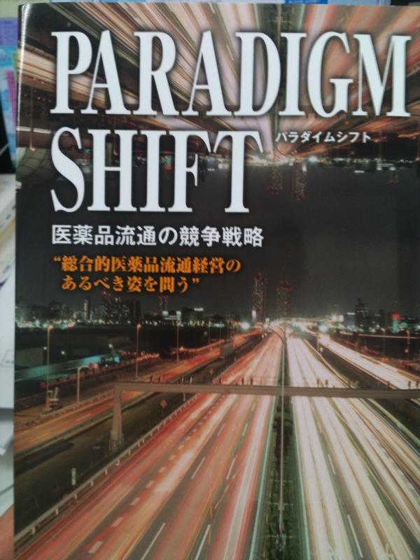 パラダイムシフト~医薬品流通の競争戦略~