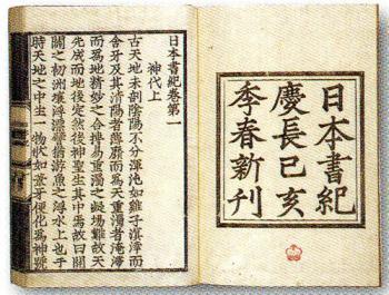 『日本書紀』。