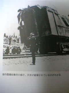 『田母神塾』p.47