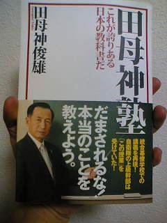 「田母神塾」 双葉社。