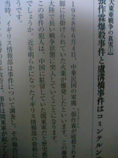 「田母神塾」p.44。