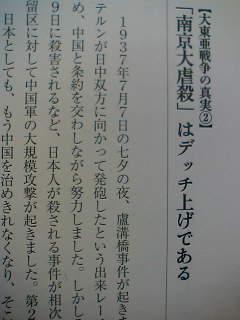 「田母神塾」p.48