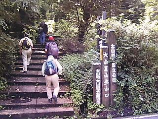 大山登山1