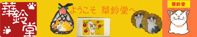 華鈴堂タイトル