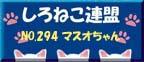 294_masuo.JPG
