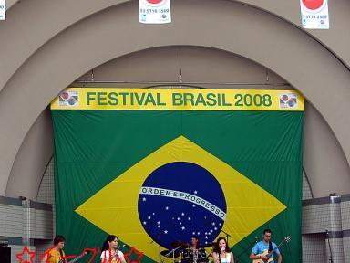 第3回ブラジルフェスティバル