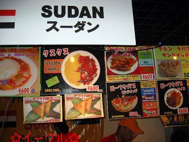 スーダン料理店