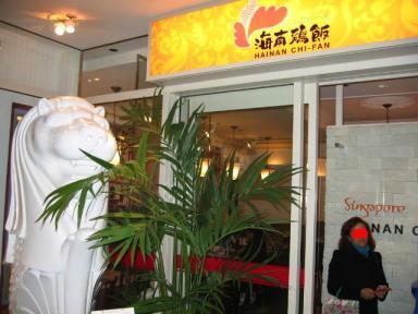 海南鶏飯1