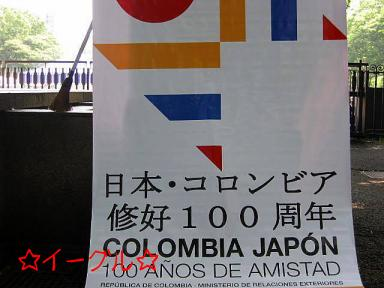 コロンビア・フェスティバル