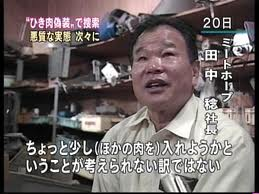 ハンナン事件 - JapaneseClass.j...