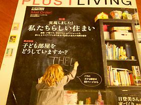 PLUS1 LIVING (プラスワン リビング)