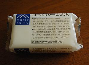 松山油脂ローズマリーせっけん