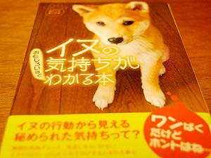 イヌの気持ちが分かる本