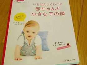 いちばんよくわかる赤ちゃんと小さな子の服