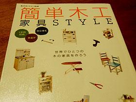 簡単木工家具style表紙
