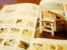 簡単木工家具style椅子
