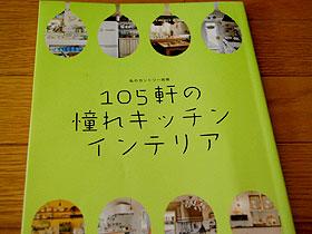 105軒の憧れキッチンインテリア