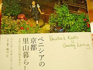 ベニシアの京都里山暮らし