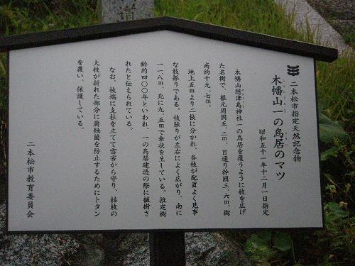 一の鳥居kaisetu