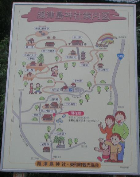 隠津島神社案内図