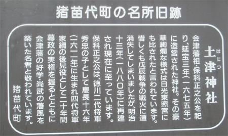 土津神社の入り口にある表示看板から.