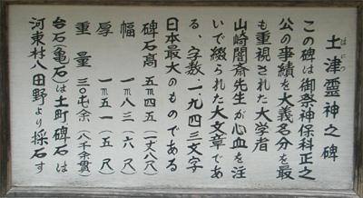 土津霊神之碑