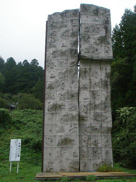木幡山人工壁