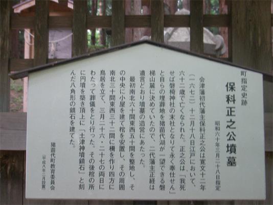 保科正之公墳墓、説明板から