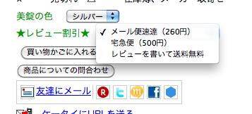 スクリーンショット(2011-06-20 19.08.05).png