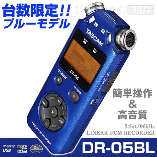 dr-05bl