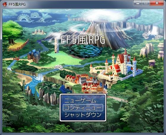 RPGツクールVX Ace 体験版 | ゲーム作成日記? - 楽天ブログ