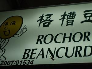 rocho3